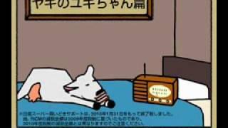 NISSAN RADIO CM NOTE 低燃費少女ハイジ 「ヤギのユキちゃん」篇