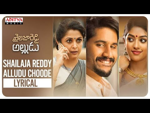 Shailaja Reddy Alludu Choode Lyrical || Shailaja Reddy Alludu Songs || Naga Chaitanya, Anu Emmanuel