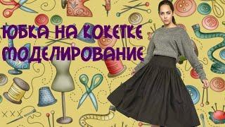 Юбка на кокетке. Моделирование. The skirt with basque. Modeling.(Этом видео мы подробно рассмотрим моделирование юбки на кокетке. Построение выкройки и правила кокетки...., 2015-12-02T19:10:02.000Z)
