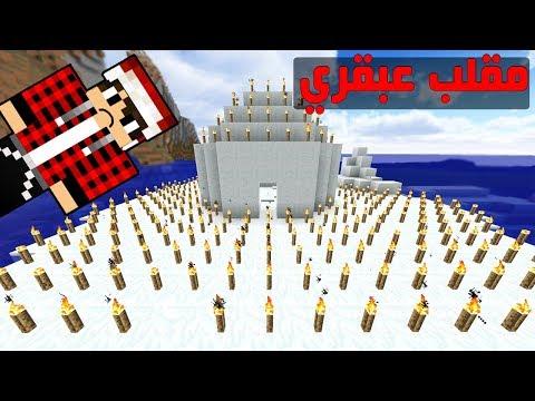 ماين كرافت #90 رجـل الشموع المجهـول يمقلبني ؟!!!