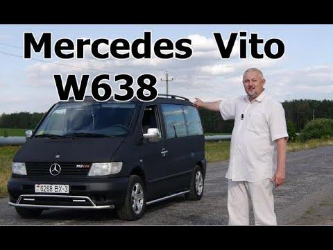 видео: Мерседес Вито 638/ mercedes vito w638