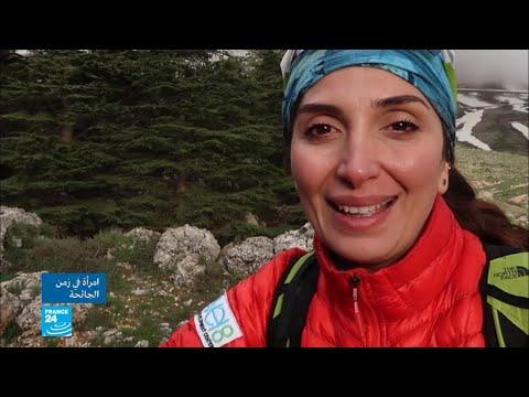 امرأة في زمن الجائحة - اللبنانية جويس عزام: بطلة التسلق في الحجر المنزلي