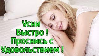 Усни быстро – Проснись с удовольствием – Как за 20 минут настроиться на крепкий сон и уснуть быстро