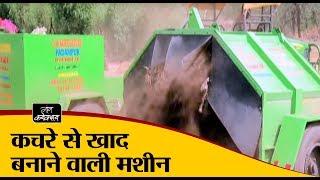 गुरमेल सिंह धोंसी ने बनाई कचरे से खाद बनाने वाली मशीन