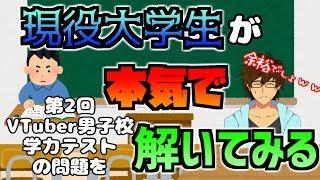 [LIVE] 第二回VTuber男子校学力テストの問題を本気で解く!!