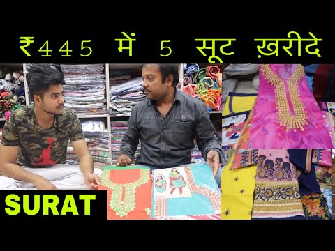 मात्र ₹89 में सूट ख़रीदे | SURAT TEXTILE MARKET BUY CHEAPEST LADIES SUITS WHOLESALE