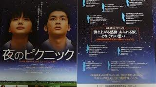 夜のピクニック B 2006 映画チラシ 2006年9月30日公開 【映画鑑賞&グッ...