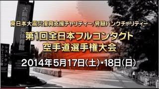 第1回全日本フルコンタクト空手道選手権大会 開催日時:5月17・18日 場...