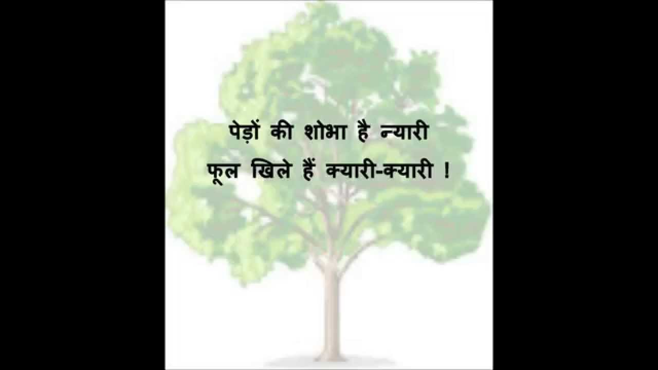 poem on tree plantation Tree plantation trees are the most important gift of nature since the dawn of civilization, man has a close relationship with trees trees help us in maintaining the ecological balance which is essential for the existence of life on the earth they play an important role in our life and economy.