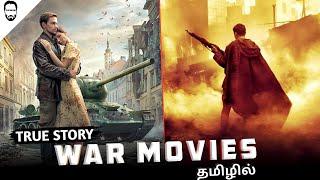 Top 5 True story War Movies Tamil dubbed | Best Hollywood movies in Tamil | Playtamildub