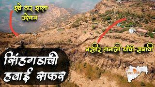 दुर्ग सिंहगड हवाई सफर | संपूर्ण माहितीसह | Sinhagad Fort Unknown History | Drone Shots | Kondhana