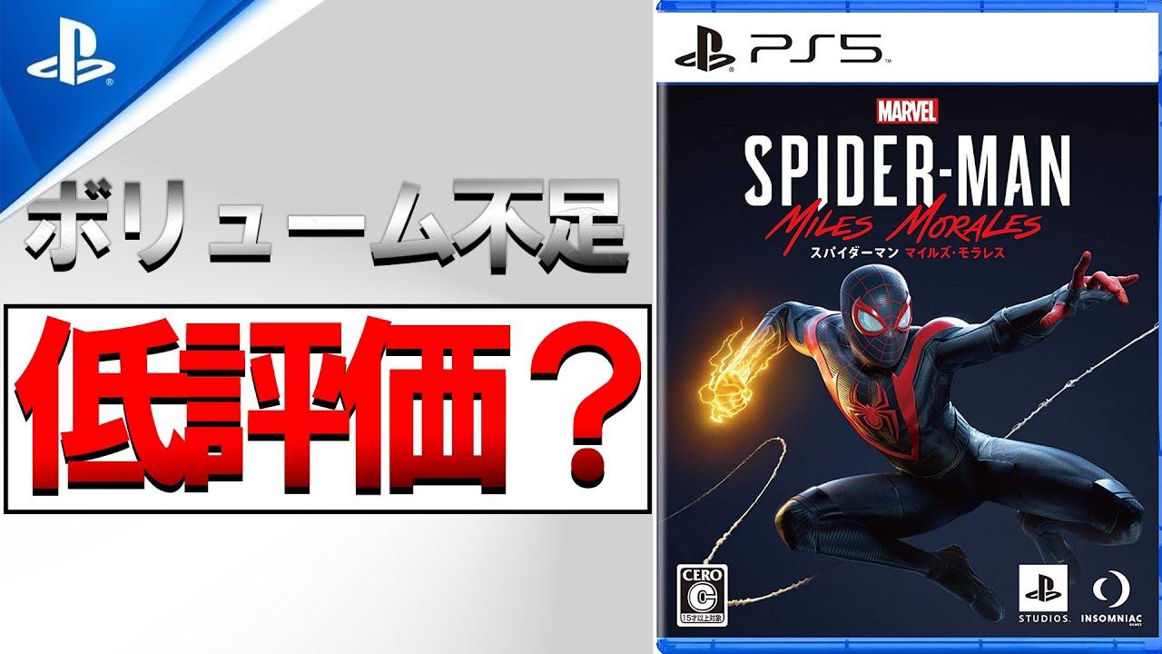 【PS5】新作スパイダーマンは、ボリューム少なすぎるクソゲー? 【スパイダーマン マイルズモラレス】クリアレビュー