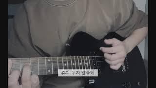 옥탑방 (Rooftop) - 엔플라잉 (기타cover)