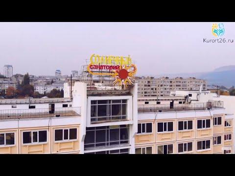 Видеообзор санатория «Солнечный», Кисловодск