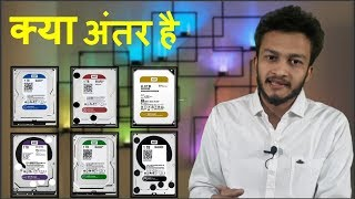 {HINDI} Understanding The Differences Between WD HDD Colors  | blue, red, green, black, gold, purple