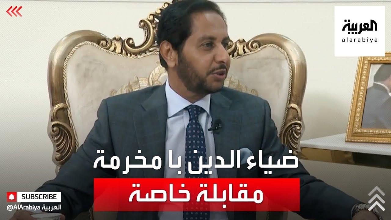 الرياض في عيون جيبوتي.. لقاء خاص مع السفير ضياء الدين با مخرمة  - نشر قبل 2 ساعة
