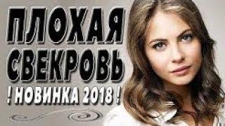 Фильм 2018 который стоит посмотреть ПЛОХАЯ СВЕКРОВЬ !!! РУССКИЕ ФИЛЬМЫ НОВИНКИ МЕЛОДРАМЫ КОМЕДИИ