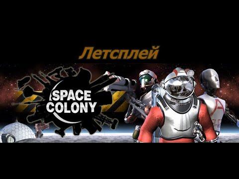 Летсплей Space Colony Steam Edition - обзор на русском