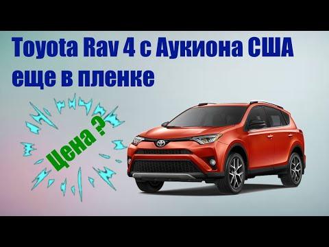 Toyota RAV4 (Тойота Рав4) почти новая с Аукциона IAAI | авто из США