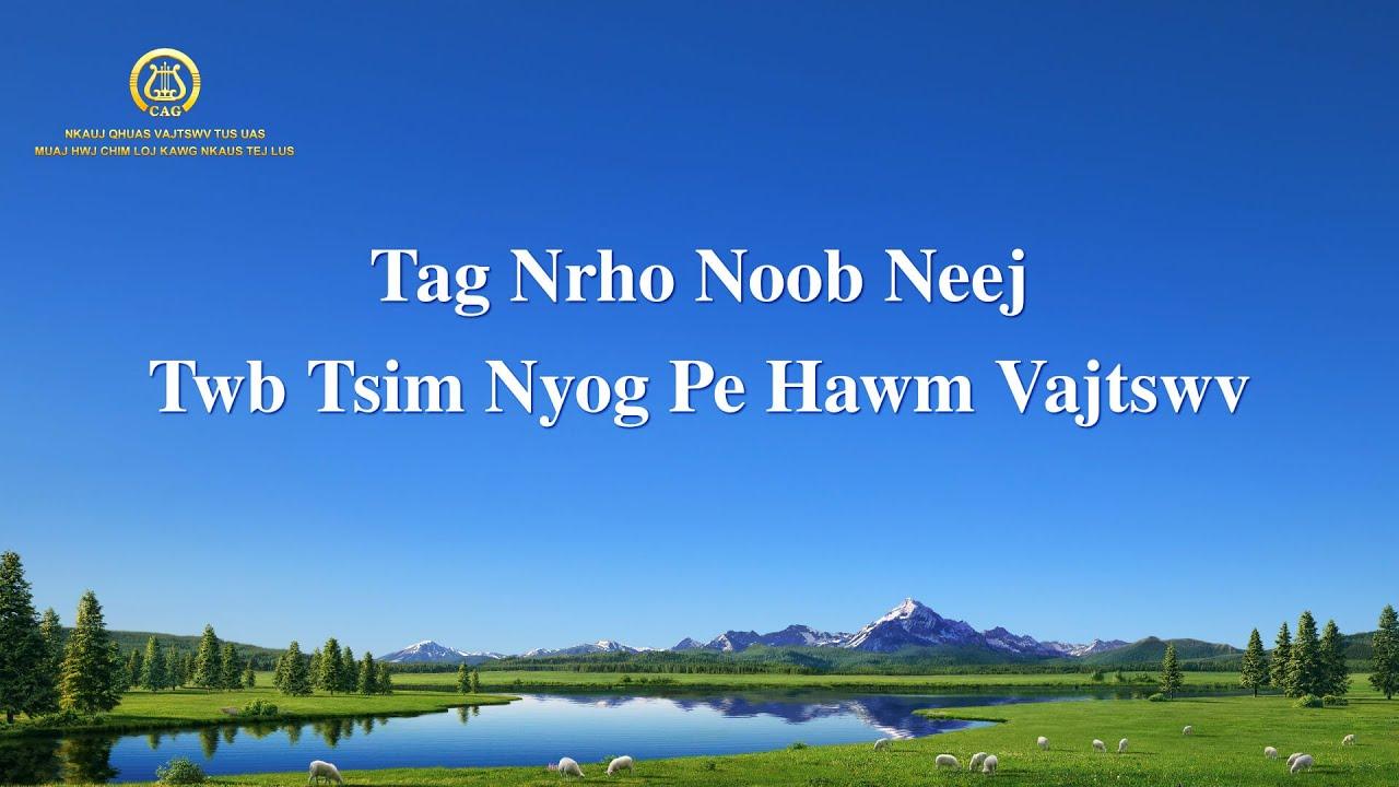 """Nkauj Ntseeg Tawm Tshiab 2021   """"Tag Nrho Noob Neej Twb Tsim Nyog Pe Hawm Vajtswv"""""""