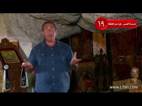 19  ماذا يروي لنا التقليد الكنسي الأرثوذوكسي عن مغارة يوحنا؟
