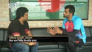 তামিম ছুঁড়লেন প্রশ্নের বান মিডিয়াকে | Sports News | Tamim | Ekattor Tv