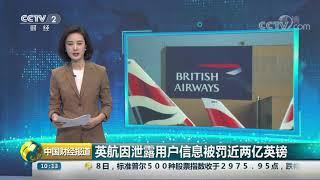 [中国财经报道]英航因泄露用户信息被罚近两亿英镑| CCTV财经