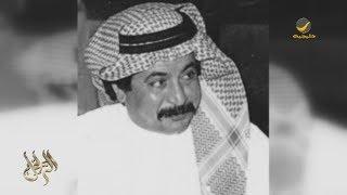 سيرة محمد العلي في برنامج الراحل مع محمد الخميسي