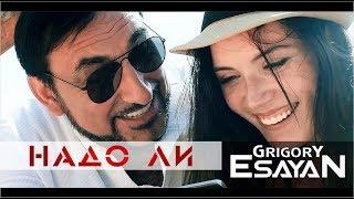 Григорий Есаян + Анастасия Есаян   Надо ли    Grigory Esayan   Nado li    2017