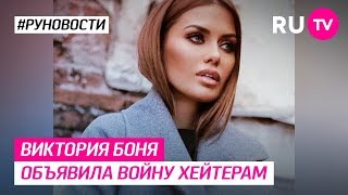 Виктория Боня объявила войну хейтерам