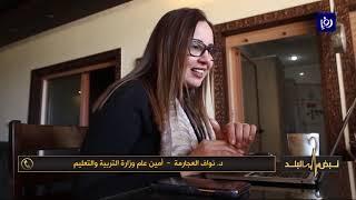 د. نواف العجارمة  - متابعة ملف التربية والتعليم - نبض البلد