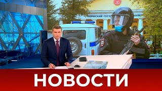 Выпуск новостей в 18:00 от 20.09.2021