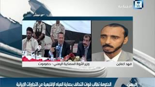 شاهد وزير الثروة السمكية فهد كفاين يتحدث عن وجود 40 سفينة ايرانية قبالة السواحل اليمنية