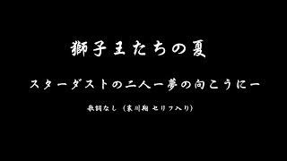 映画「獅子王たちの夏」テーマ曲 スターダストの二人ー夢の向こうにー ...