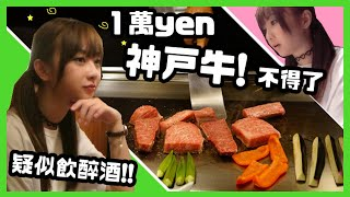 Akina→關西  Ep4 堅離地午餐 !! 神戶不得不吃【神戶牛】 !! 一萬日圓午餐是怎樣的?  中文字幕