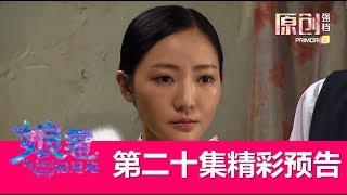Video 预告:娘惹相思格 My Sensei Nyonya | Episode 20 download MP3, 3GP, MP4, WEBM, AVI, FLV November 2018