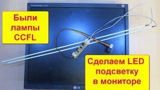 Видео урок Переделка подсветки монитора с ламп CCFl на LED подсветку