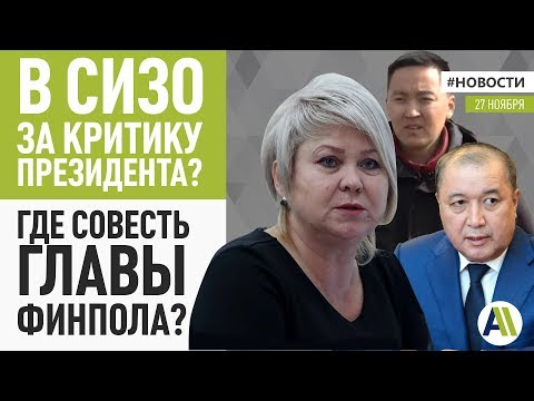 Блогера ПОСАДИЛИ в СИЗО ЗА КРИТИКУ ПРЕЗИДЕНТА Кыргызстана?