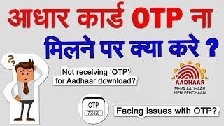 Aadhaar OTP Not Coming How To Get Aadhar OTP
