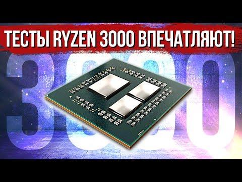Первые тесты Ryzen 3000 реально впечатляют!