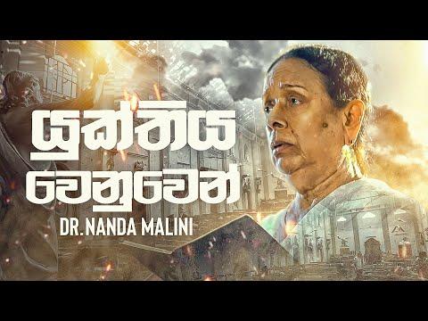 Yukthiya Wenuwen (යුක්තිය වෙනුවෙන්) - Dr. Nanda Malini [Official Video]
