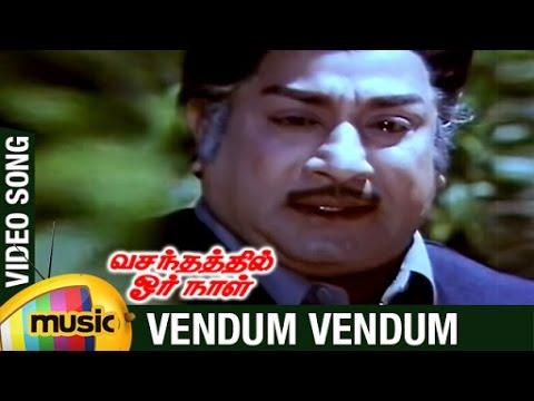 Vasanthathil Oru Naal Tamil Movie Songs | Vendum Vendum Video Song | Sivaji Ganesan | Sripriya | MSV