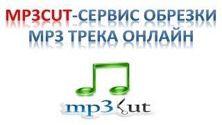 Обрезать песню в онлайне с mp3cut(mp3cut — это сервис обрезки mp3 онлайн. Для того чтобы обрезать песню и создать мелодию для мобильного больше..., 2014-04-17T09:06:25.000Z)