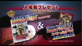 Наруто Фильм 9 Путь Ниндзя