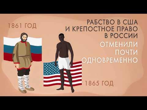 Рабство и крепостное право: в чем разница?