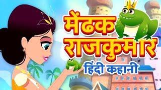 The Frog Prince | Fairy Tales in Hindi | Stories For Children | मेंढक राजकुमार - हिंदी कहानियाँ