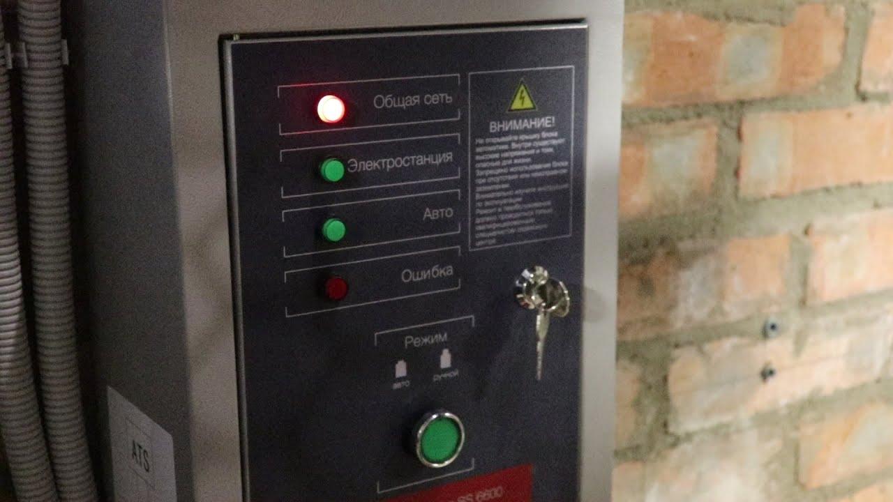 Подключение  АВР Startmaster BS 6600 Fubag. Тест работы автомат. ввода резерва в реальных условиях