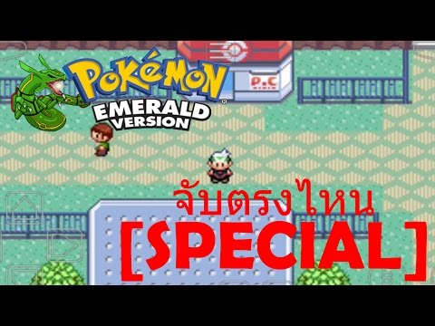 Pokemon Super Mega Emerald EP : Special  จับตรงไหน !! - Story Universe