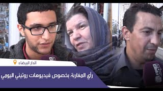 سولنا المغاربة على رأيهم بخصوص فضيحة فيديوهات