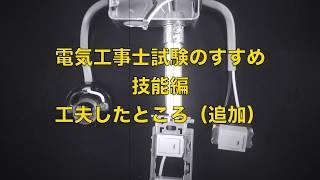 電気工事士試験のすすめ 技能編 工夫したところ(追加) thumbnail